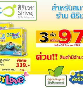 Baby Love Playpants Jumbo ราคาพิเศษ วันนี้ - สิงหาคม 2563