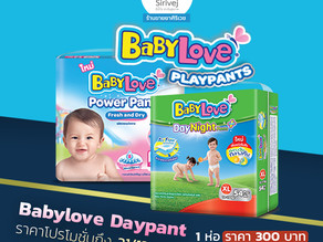Babylove Daypant ราคาพิเศษ 1 ห่อ ราคา 300 บาท3 ห่อ ราคา 865 บาท ราคาโปรโมชั่น ถึง 31/12/2563
