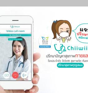 ศิริเวช แจกโค้ดปรึกษาสุขภาพกับแพทย์ออนไลน์ ด้วยแอพลิเคชั่น Chiiwii ฟรี! 1 ครั้ง หมดอายุ 31/5/2563