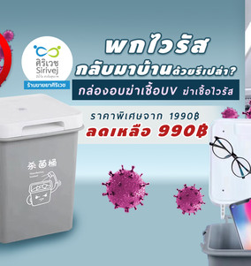 พกไวรัสกลับมาบ้านด้วยรึเปล่า? กล่องอบฆ่าเชื้อ UV ฆ่าเชื้อไวรัส ราคาพิเศษจาก 1990฿ ลดเหลือ 990฿