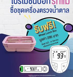 โปรโมชั่นบอกรักแม่ ซื้อเครื่องตรวจน้ำตาล รับฟรี Wheat Lunch Box มูลค่า 295 บาท วันนี้-31 ส.ค. 63
