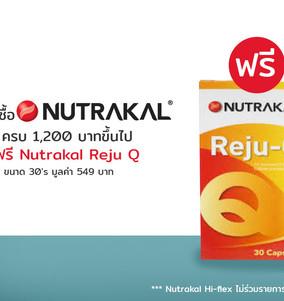 ฟรี Nutrakal Reju Q เมื่อซื้อ Nutrakal ครบ 1,200 .-  ขึ้นไป/ใบเสร็จ