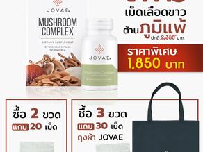Jovae Mushroom Complex เพิ่มเม็ดเลือดขาว ซื้อ 2 ขวดแถม 20 เม็ดซื้อ 3 ขวด แถม 30 เม็ด และ ถุงผ้า