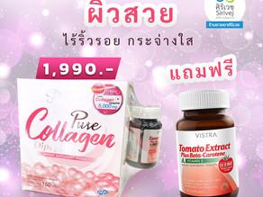 Pure Collagen Dipeptide แถมฟรี VISTRA Tomato Extract Plus Beta-Carotene สินค้ามีจำกัด
