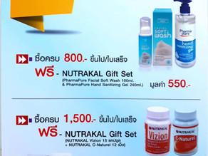 Special Promotion Pharmapure Regro Nutrakal ซื้อครบ 800.- ขึ้นไป 1 ธ.ค. 2563 - 3 มกราคม 2564