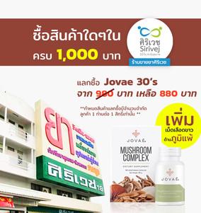 ซื้อ สินค้าใดๆในร้านศิริเวชครบ 1000 บาท รับส่วนลด100 แลกซื้อ Jovae 30's อาหารเสริมเพิ่มเม็ดเลือดขาว