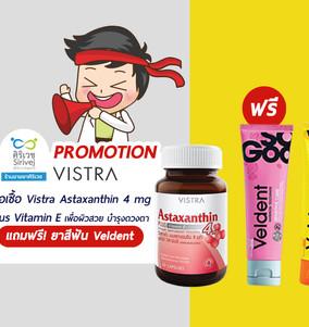 เมื่อซื้อ Vistra Astaxanthin 4 mg. รับฟรี! ยาสีฟัน  Veldent ขนาด 50 กรัม 1 หลอด  25-31 พ.ค. 2563