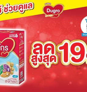 Dumex ลดราคาสูงสุด 19% นมผงดูเม็กซ์ ดูโกร สูตร 3, สูตร 4 16 ก.ค. - 30 ก.ย. 2563
