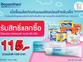 เมื่อซื้อผลิตภัณฑ์นมผงเด็กชนิดใดก็ได้ ครบ 150 บาท รับสิทธิแลกซื้อ Bepanthen