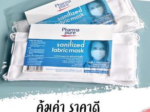 นวัตกรรมใหม่หน้ากากอนามัย ชนิดผ้ากันเชื้อ  PharmaPure Sanitizing Fabric Mask ราคา แพคละ 120฿ 2 ชิ้น