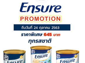 #ENSURE โปรโมชั่น ลดราคา! ถึงวันที่ 24 ตุลาคม 2563 เท่านั้น ทุกรสชาติ  850G  ราคาพิเศษ  645 บาท