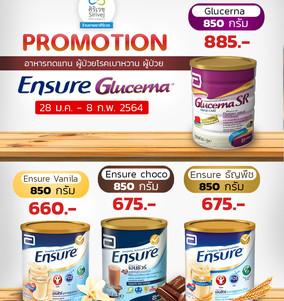 Promotion อาหารทดแทนสำหรับผู้ป่วยโรคเบาหวาน Glucerna และ Ensure โปรโมชั่นวันที่ 28 ม.ค. - ก.พ. 2564