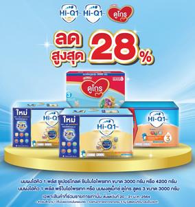 ลดสูงสุด 28% นมผงไฮคิว 1 พลัส นมผงดูโกร ตั้งแต่วันที่ 20-31 ม.ค. 2564