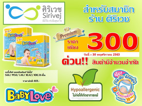 BABY LOVE เพย์แพ้นท์ จัมโบ้ ลดราคาพิเศษ สมาชิกเพียง 300 บาท ถึง 30 พฤษจิกายน 2563