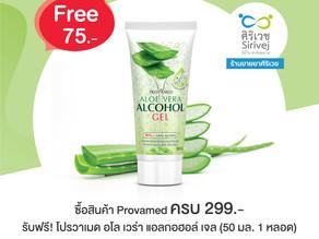 เมื่อซื้อสินค้า PROVAMED ครบ299 บาท ฟรี Provamed Aloe Vera Alcohol Gel 50 ml  1-31 ตุลาคม  2563