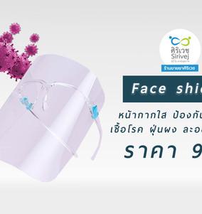 Face shield ราคา 95฿ หน้ากากใส ป้องกันละออง เชื้อโรค ฝุ่นผง ละออง มีจำหน่ายแล้วที่ร้านขายยาศิริเวช