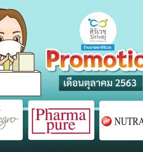 โปรโมชั่น Online ประจำเดือน ตุลาคม 2563 สินค้าแบรนด์ Provamed , Nutrakal , PharmaPure หรือ Regro