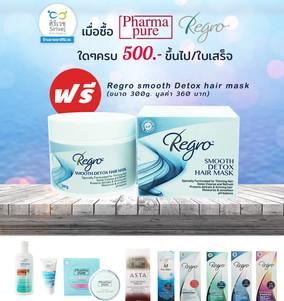 ฟรี Regro smooth Detox hair mask วันนี้-31 สิงหาคม 2563