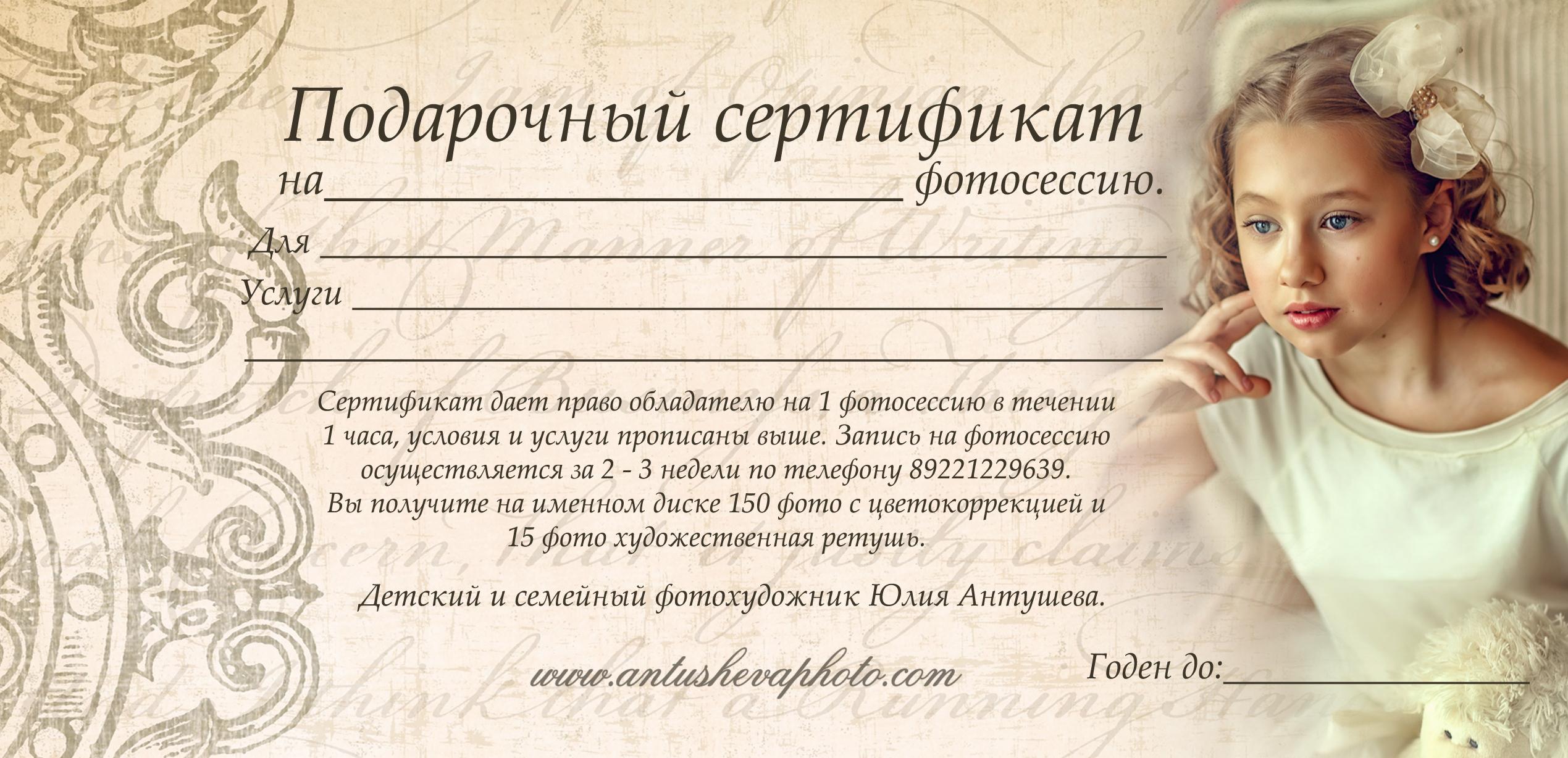 сертификаит новыйи-6с алисой