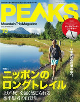 PEAKS201910.jpg