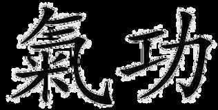 symbole du Qi Gong