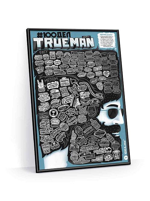 #100 ДЕЛ TRUEMAN edition