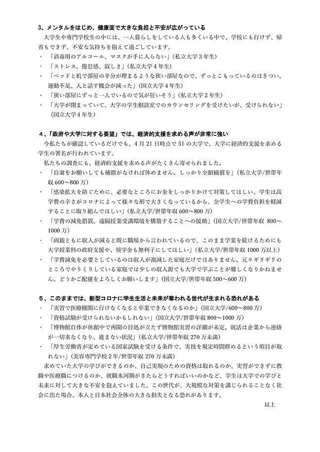 200422FREE声明・影響調査.jpg