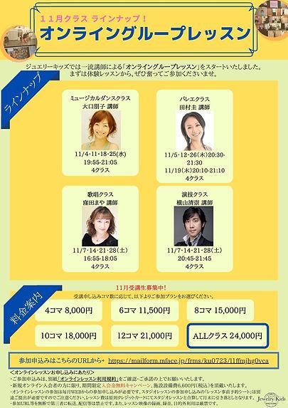 11月オンラインレッスン案内(JPEG).jpg