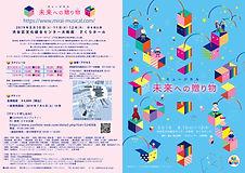未来への贈り物チラシ表面(サイズ大).jpg