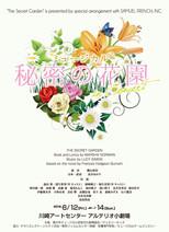 秘密の花園 in concert