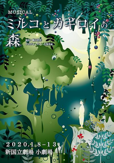 ミルコとカギロイの森チラシ表.png