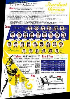 チラシ裏(サイズ中).jpg