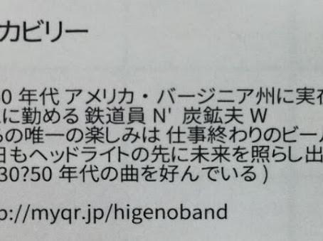7/18(土) いけおん 開催のお知らせ【その2】