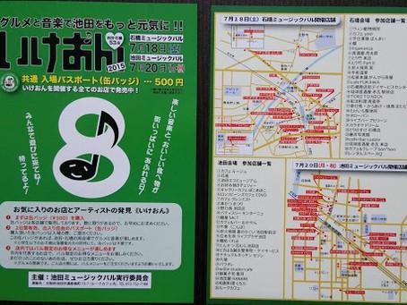 7/18(土) いけおん 開催のお知らせ