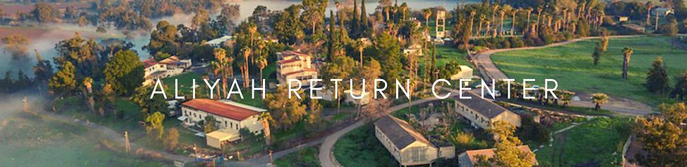 aliyah return center (1).png