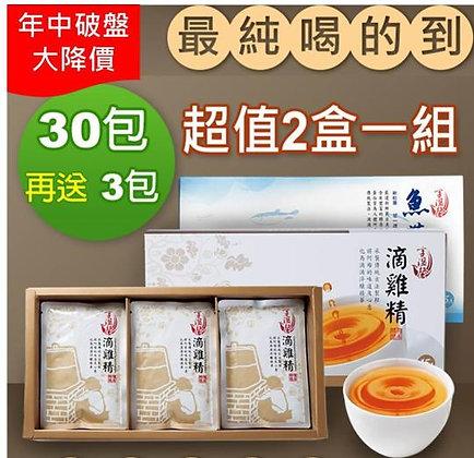 【享溫馨】養生滴雞精+膠原滴魚精 2盒人氣組(任選30入) *再加贈3包!