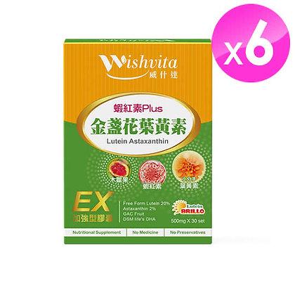 【WishVita威什達】金盞花葉黃素+蝦紅素膠囊6盒組