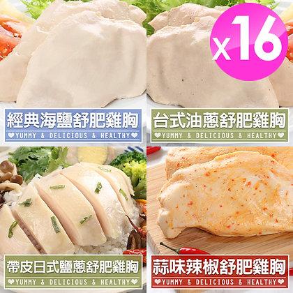 【愛上新鮮】舒肥雞胸輕食套餐16包組(口味各2)