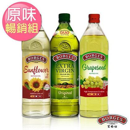 【西班牙BORGES百格仕】百格仕原味暢銷3入組(原味橄欖油1L+葡萄籽油1L+葵花油1L)