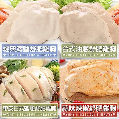 【愛上新鮮】輕食套餐-雞胸與豆絕配 (雞胸各1包+毛豆6包)