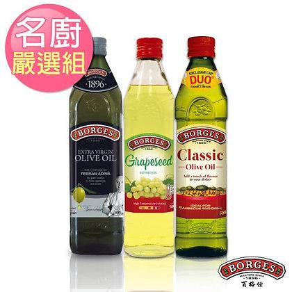 【西班牙BORGES百格仕】米其林名廚嚴選3入組(名廚橄欖油1L+原味橄欖油1L+葡萄籽油1L)