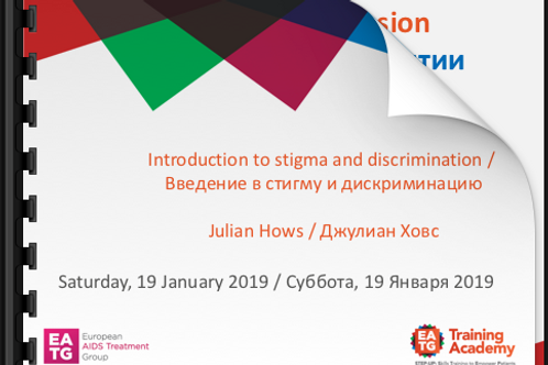 Introduction to stigma and discrimination / Введение в стигму и дискриминацию