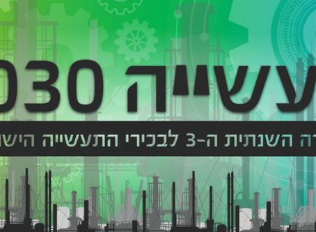 גיב סולושנס משתתפת בכנס תעשייה 2030