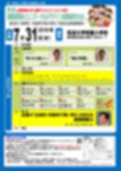 第5回TA大会チラシ0606(画像).jpg