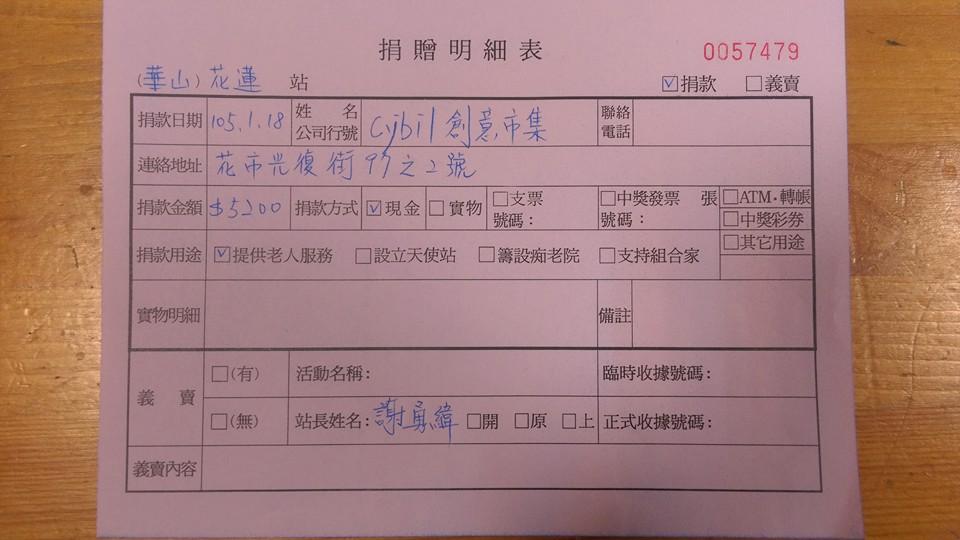 華山基金會捐款收據