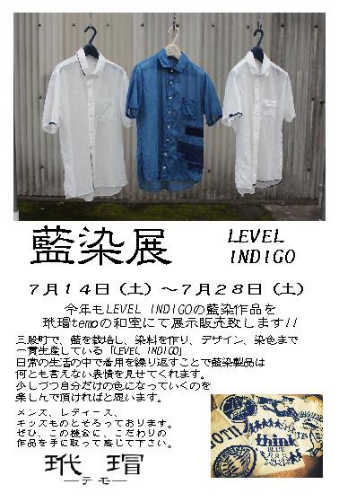 LEVEL INDIGO 藍染展