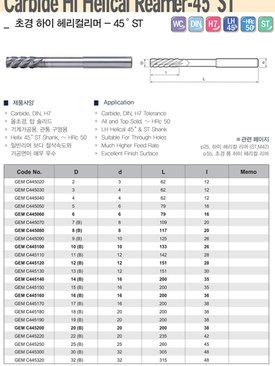 Carbide Hi Helical Reamer-45 ST