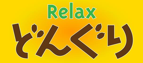 relaxどんぐり