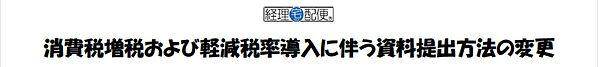 _タイトル_軽減税率に伴う資料提出方法の変更.jpg