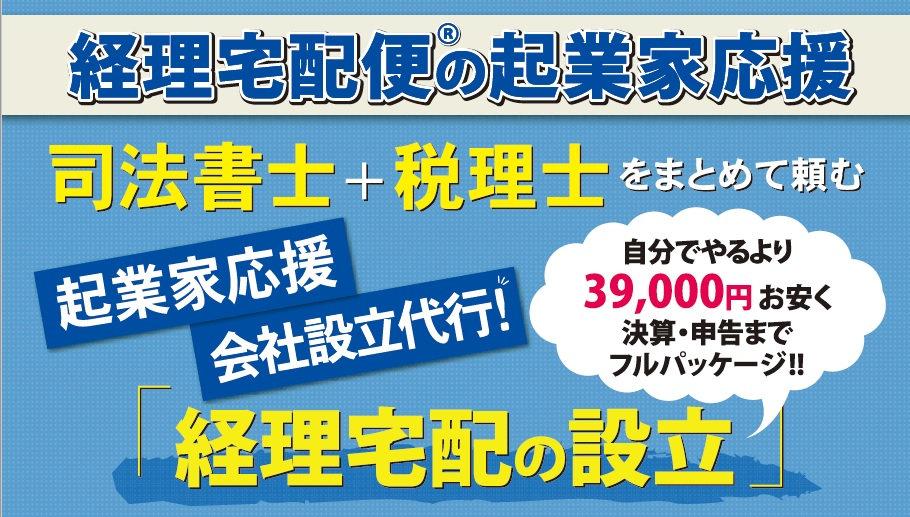 経理宅配便の設立TOP.jpg